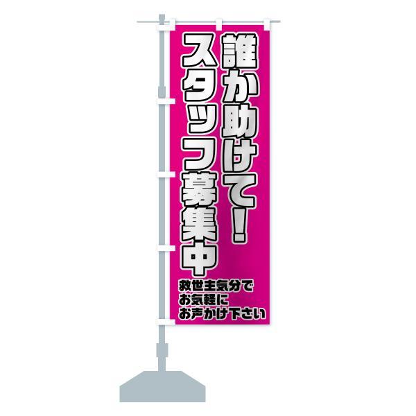 のぼり旗 誰か助けてスタッフ募集中 goods-pro 14