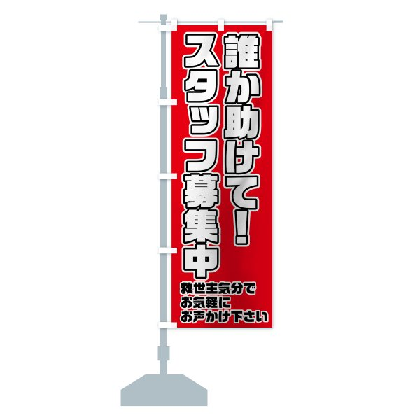 のぼり旗 誰か助けてスタッフ募集中 goods-pro 15