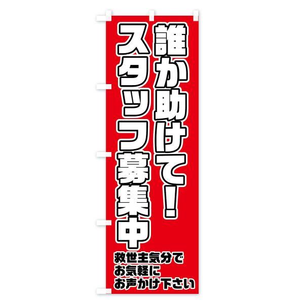 のぼり のぼり旗 誰か助けてスタッフ募集中|goods-pro|03