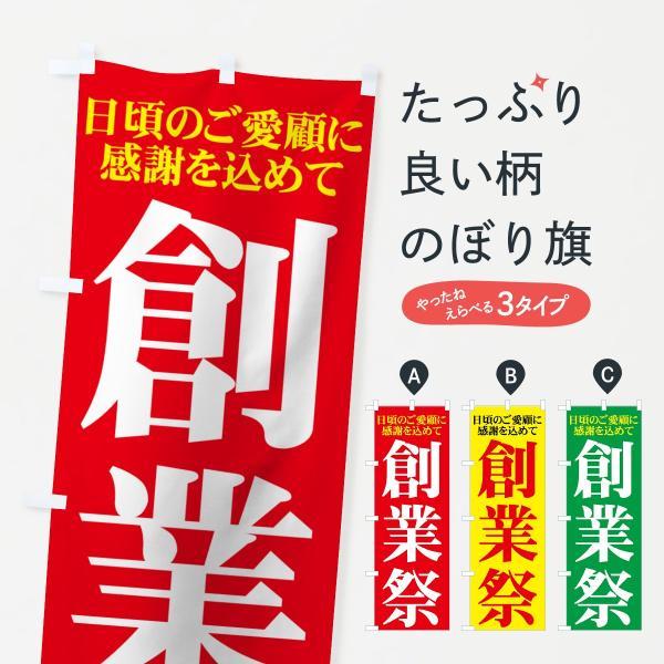 創業祭のぼり旗