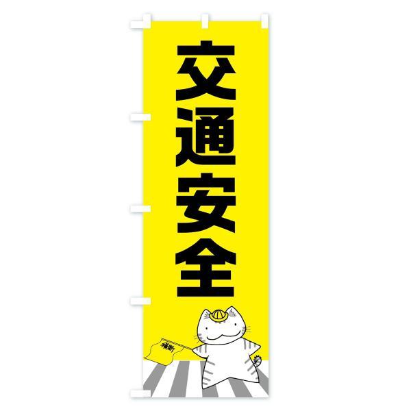 のぼり旗 交通安全|goods-pro|02