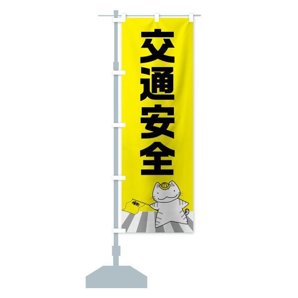のぼり旗 交通安全|goods-pro|13