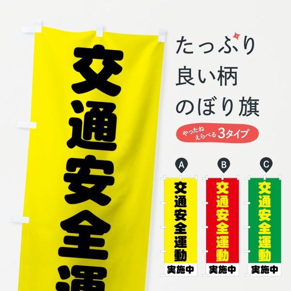 交通安全運動のぼり旗