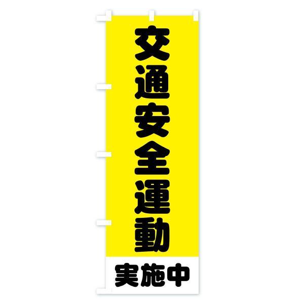 のぼり旗 交通安全運動|goods-pro|02