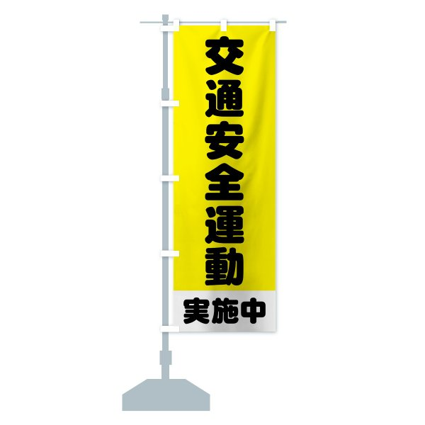 のぼり旗 交通安全運動|goods-pro|13