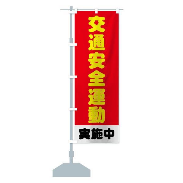 のぼり旗 交通安全運動|goods-pro|14