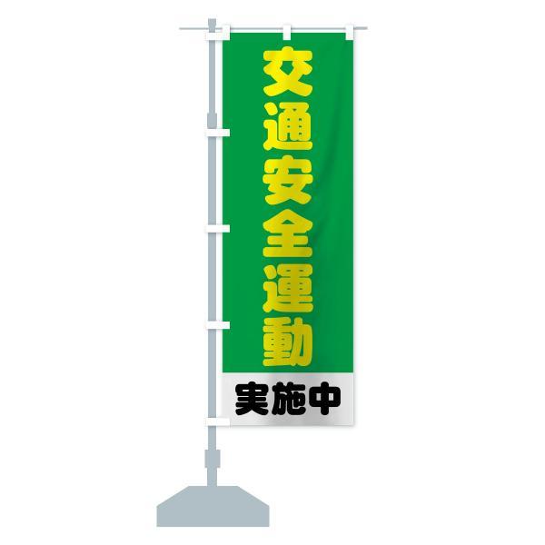 のぼり旗 交通安全運動|goods-pro|15