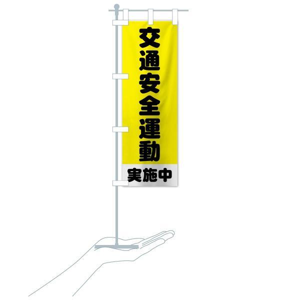 のぼり旗 交通安全運動|goods-pro|16