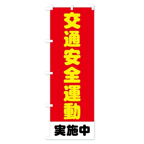 のぼり旗 交通安全運動|goods-pro|03