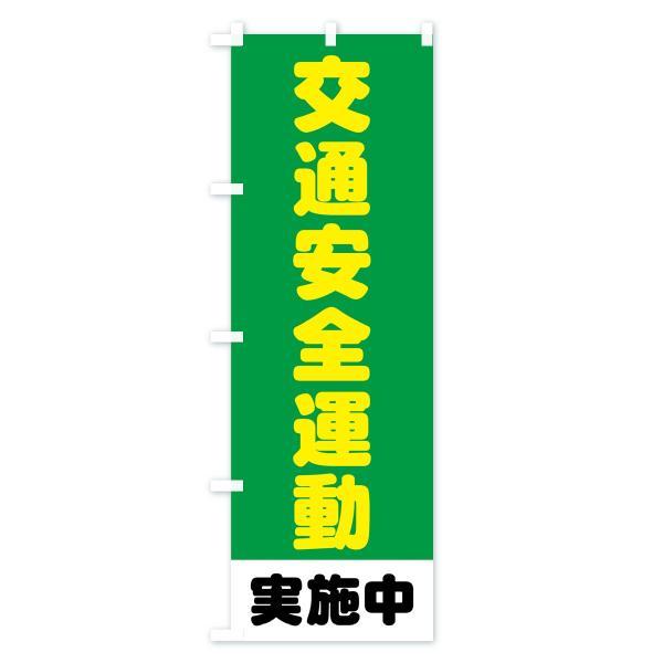 のぼり旗 交通安全運動|goods-pro|04