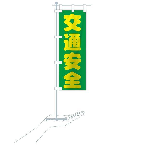 のぼり旗 交通安全|goods-pro|18