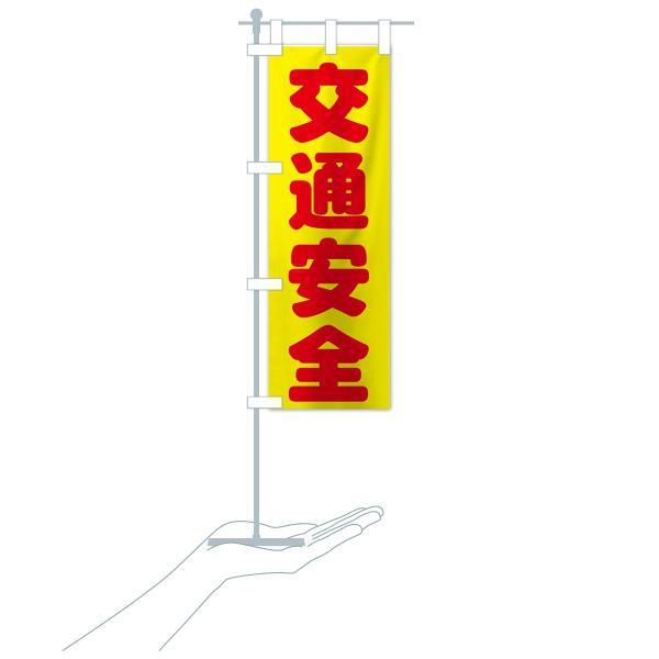 のぼり旗 交通安全|goods-pro|19