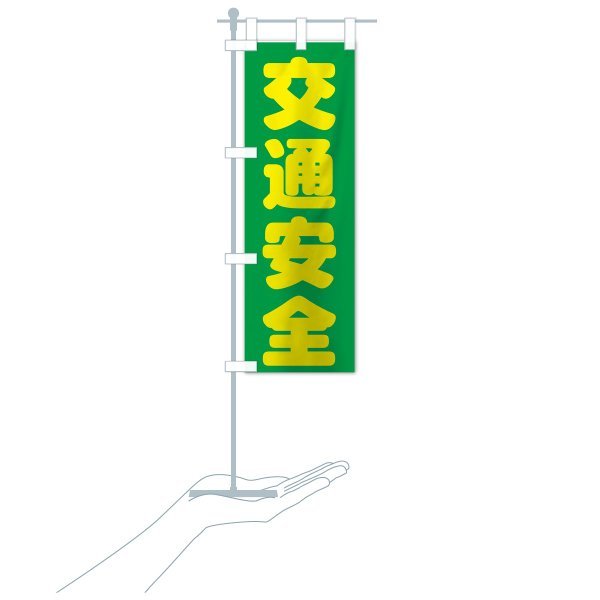 のぼり旗 交通安全|goods-pro|20