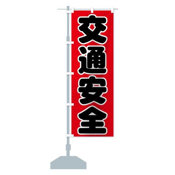 のぼり旗 交通安全|goods-pro|14