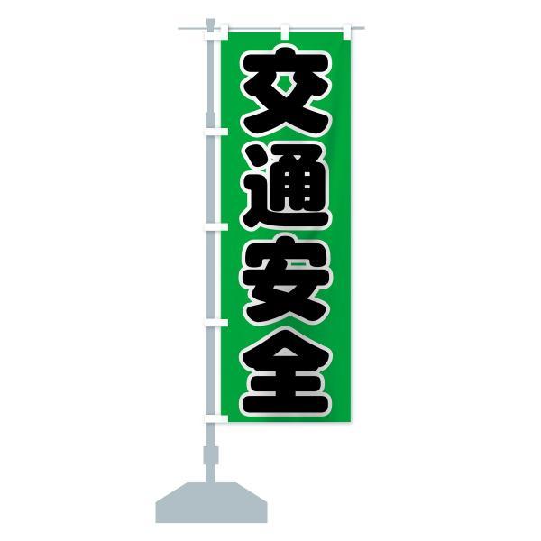 のぼり旗 交通安全|goods-pro|15