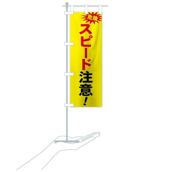 のぼり旗 危険スピード注意|goods-pro|16