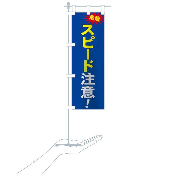 のぼり旗 危険スピード注意|goods-pro|19