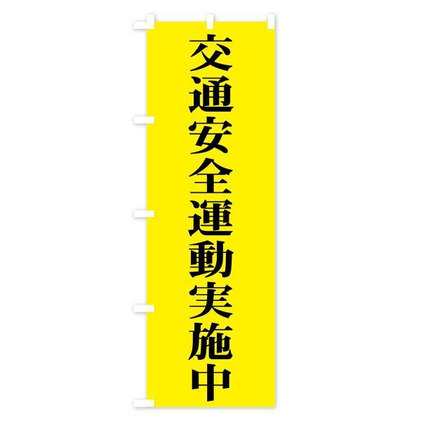 のぼり旗 交通安全運動実施中|goods-pro|02