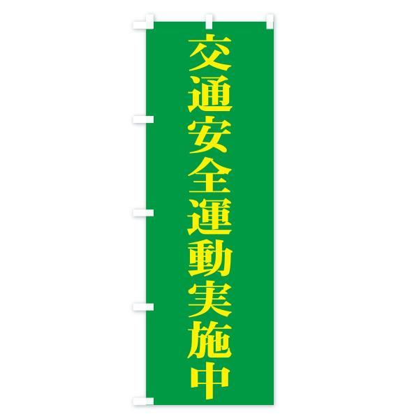 のぼり旗 交通安全運動実施中|goods-pro|03