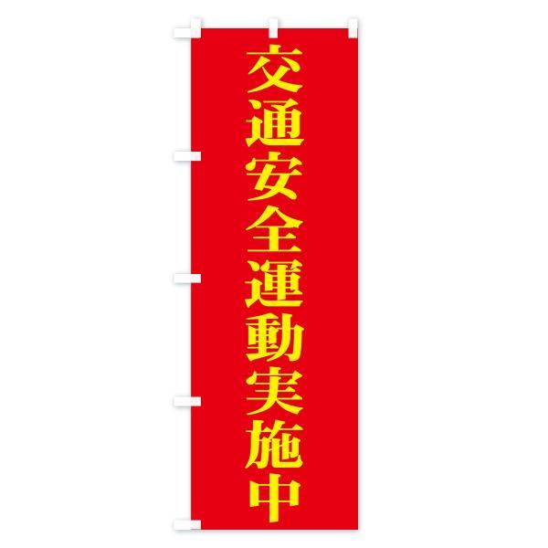 のぼり旗 交通安全運動実施中|goods-pro|04