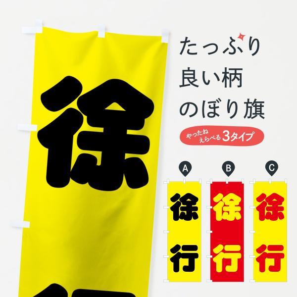 徐行のぼり旗