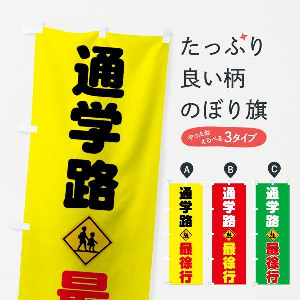 通学路のぼり旗