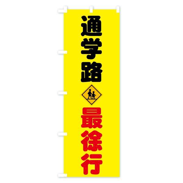 のぼり旗 通学路 goods-pro 02