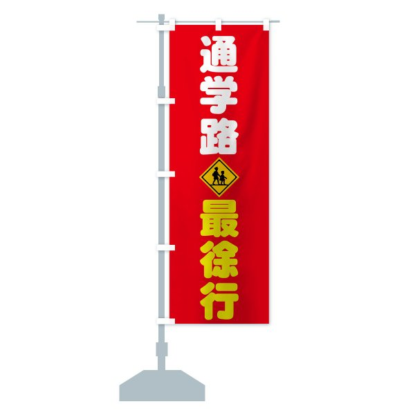 のぼり旗 通学路 goods-pro 14