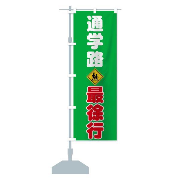 のぼり旗 通学路 goods-pro 15