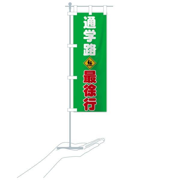 のぼり旗 通学路 goods-pro 20