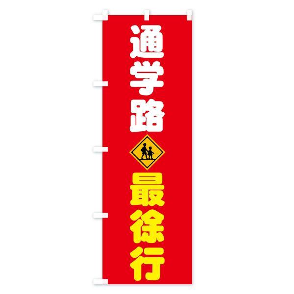 のぼり旗 通学路 goods-pro 03