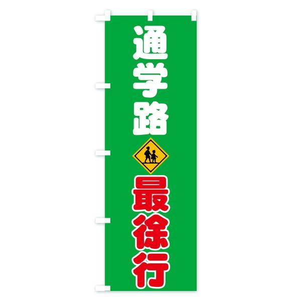 のぼり旗 通学路 goods-pro 04