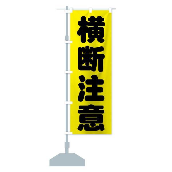 のぼり旗 横断注意|goods-pro|13