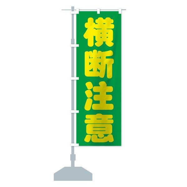 のぼり旗 横断注意 goods-pro 15