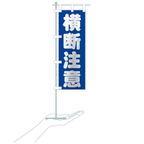 のぼり旗 横断注意 goods-pro 17