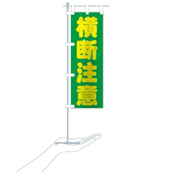 のぼり旗 横断注意 goods-pro 18