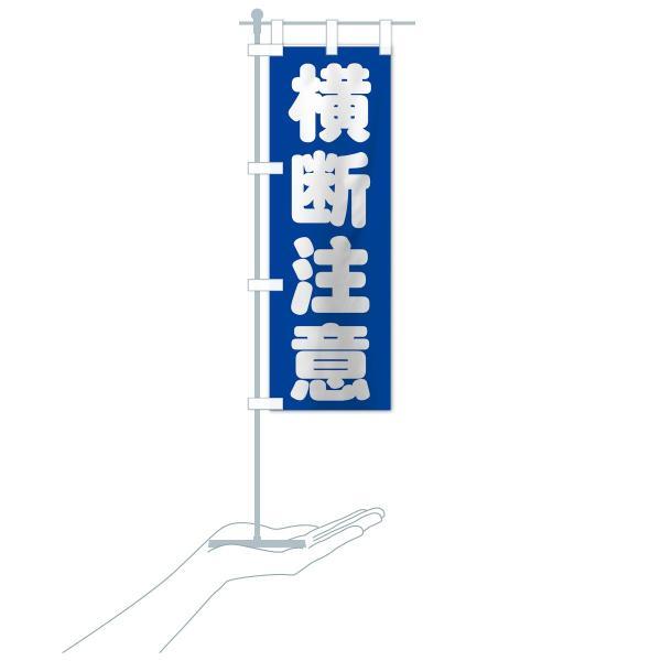 のぼり旗 横断注意 goods-pro 19