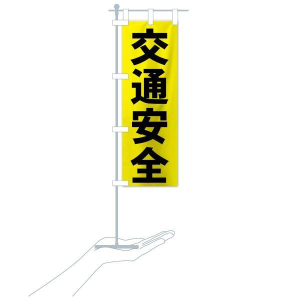 のぼり旗 交通安全|goods-pro|16