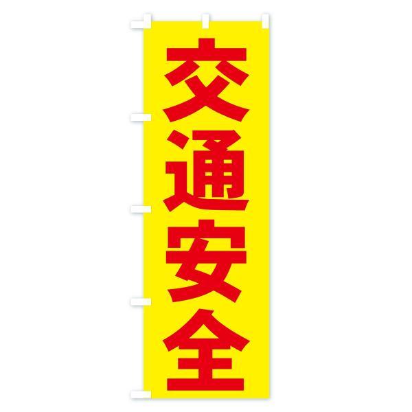 のぼり旗 交通安全|goods-pro|03
