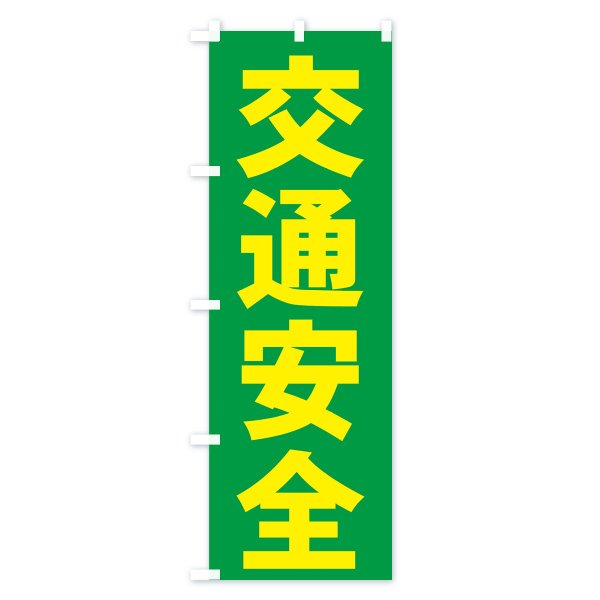 のぼり旗 交通安全|goods-pro|04
