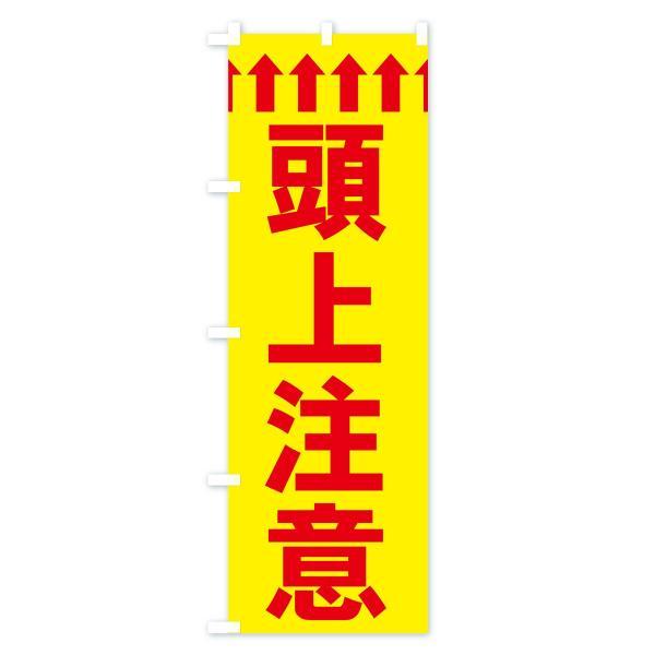 のぼり旗 頭上注意|goods-pro|02