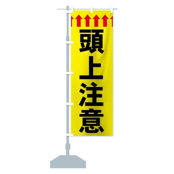 のぼり旗 頭上注意|goods-pro|14