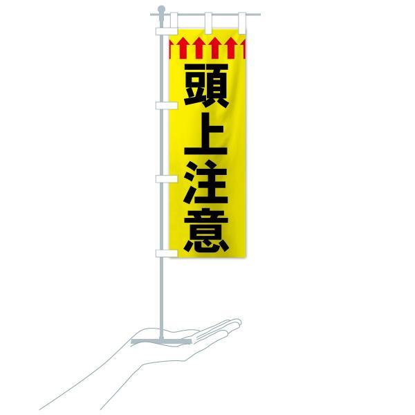 のぼり旗 頭上注意|goods-pro|17