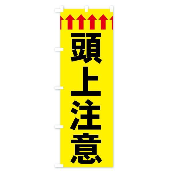 のぼり旗 頭上注意|goods-pro|03
