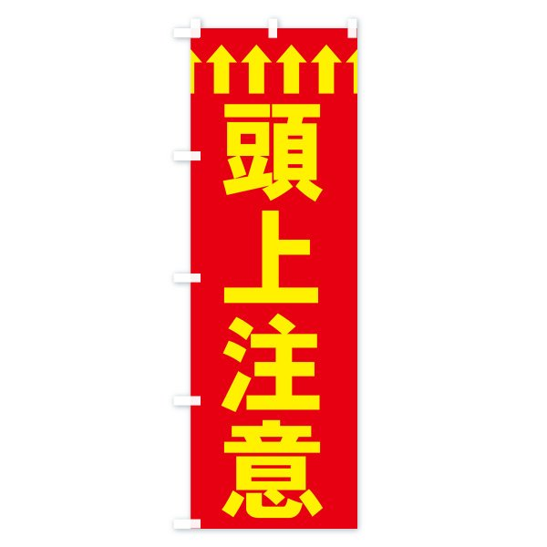 のぼり旗 頭上注意|goods-pro|04