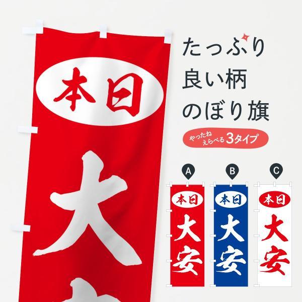 本日大安のぼり旗