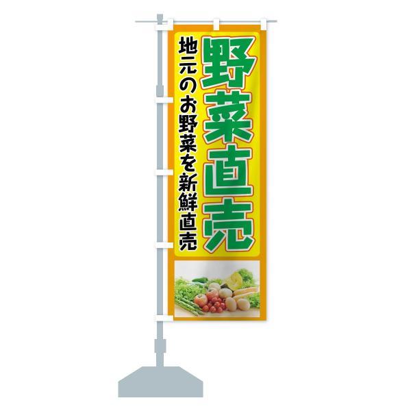 のぼり旗 野菜直売 goods-pro 14