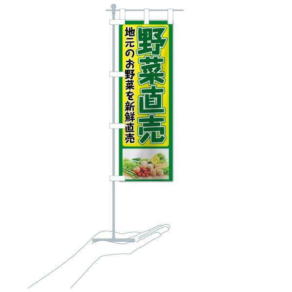 のぼり旗 野菜直売 goods-pro 16