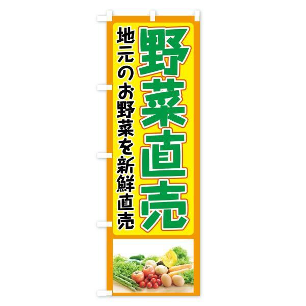 のぼり旗 野菜直売|goods-pro|03