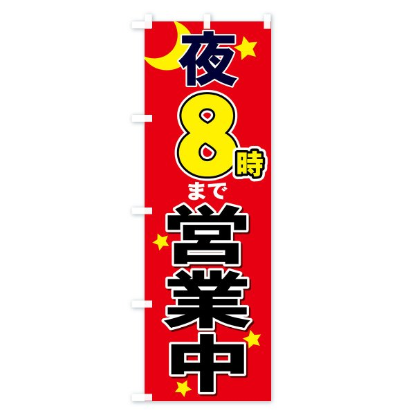 のぼり旗 夜まで営業中|goods-pro|02